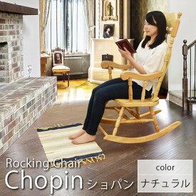 ロッキングチェア 木製 (R3175N) ショパン カラー:ナチュラル 揺り椅子