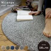 ラグ120cm丸円形ミランジュ日本製洗えるセミシャギー