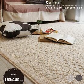 ラグ 185×185cm カレン 日本製 洗える ニット風