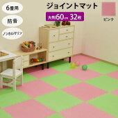 ジョイントマット大判ピンク61×61cm32枚セット