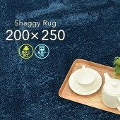 ラグシャギー200×250cmアイビーネイビー