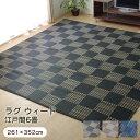 【送料無料】ラグ ウィード 江戸間6畳 (約261×352cm) い草風 PPカーペット 洗える 純国産 日本製