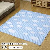 ラグくも(174×174cm)PPカーペット洗える日本製2101430※北海道・沖縄・離島+1620円
