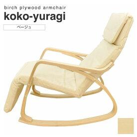 【送料無料】 ロッキングチェア リラックスチェア 北欧風 koko-yuragi ココ (ゆらぎ) ベージュ パーソナルチェア フットレスト ヘッドレスト リクライニング