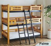 3段ベッド木製パルメBB-07※マットレスは付属しません※東北・北海道・沖縄・離島送料別途見積