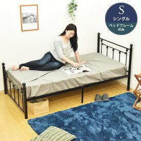 ベッド シングル 黒 パイプベッド ※ベッドフレームのみ