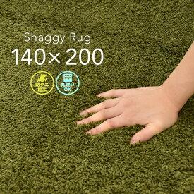 ラグ シャギー 140×200cm グリーン 洗える アイビー ホットカーペット対応 シャギーラグ リビング 長方形 オールシーズン カーペーット 絨毯 CLEARANCE 在庫一掃
