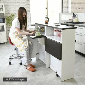 【送料無料】【代引不可】 キッチンカウンター 幅120 ホワイト/ダークブラウン (FKC-0001-WHDB) 間仕切り