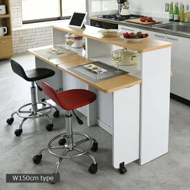 【送料無料】【代引不可】 間仕切り キッチンカウンター 幅150 ホワイト/ナチュラル (FKC-0002-WHNA)