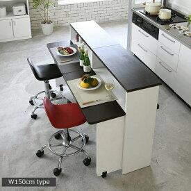 【送料無料】【代引不可】 間仕切り キッチンカウンター 幅150 ホワイト/ダークブラウン (FKC-0002-WHDB)