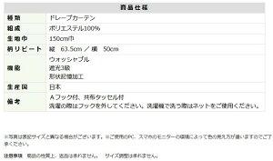 カーテン遮光3級レヒティア100×178cm×2枚セット日本製