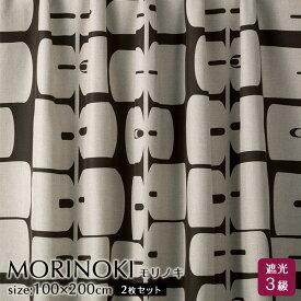 カーテン 遮光3級 モリノキ 100×200cm×2枚セット 日本製 スミノエ