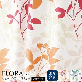 カーテン 遮光2級 フローラ 100×135cm×2枚セット 日本製 スミノエ