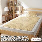 竹から出来た敷きパッドダブル140×150cm5375860※北海道・沖縄・離島+1620円