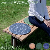 レジャーシートPVCチェアパッド38cm丸ベンチクッションアウトドア※北海道・沖縄・離島+1620円