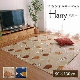 ラグ ハリー 90×130cm 5686949 5687049 ※北海道・沖縄・離島+1650円