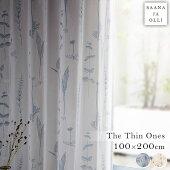 カーテン北欧サーナヤオッリザシンワンズ100×200cm×2枚セットスミノエ日本製洗える