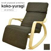 ロッキングチェア北欧風koko-yuragiココ(ゆらぎ)ダークブラウンパーソナルチェア
