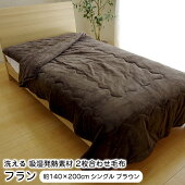 9月末入荷予定☆毛布シングル2枚合わせ洗える『フラン』ブラウン(9808573)抗菌防臭二枚合わせ毛布