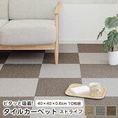 タイルカーペット吸着40×40cm同色10枚組洗える『ピタッとストライプ』床暖対応