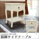 サイドテーブル 白 猫脚 ホワイト ヨーロピアンサイドテーブル コンソールテーブル SH021 電話台 FAX台 花台