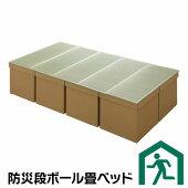 簡易ベッド畳付き防災段ボール畳ベッドシングル8633809※北海道・沖縄・離島+1650円