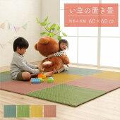置き畳60×60cm同色4枚組プチカラー畳