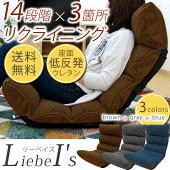座椅子『リーベイス』ブラウンコンパクト低反発リクライニングフロアチェア茶色LB-DML-FIGO(DBR)送料無料