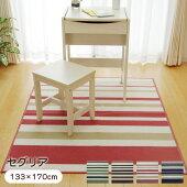 デスクカーペットデスクマットチェアマット『セグリア』133×170cm学習机椅子マットルームマット