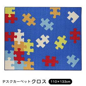 デスクカーペット デスクマット チェアマット クロス 110×133cm 学習机 ルームマット 9800823