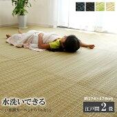 洗えるPPカーペット『バルカン』ベージュ江戸間2畳(174×174cm)