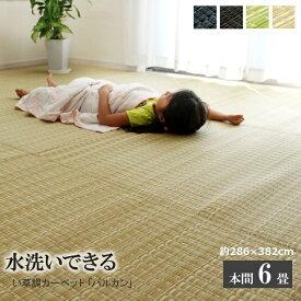 【送料無料】 ラグ バルカン 本間6畳 (約286×382cm) い草風 PP 洗える 日本製 ※受注生産