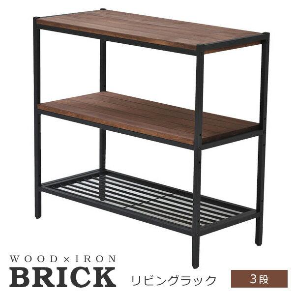 ラック 木製 シェルフ 『BRICK』 3段 幅86cm (PR-860-3BRN) アイアン 木製 リビング 収納
