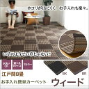 ラグ 『ウィード』 江戸間8畳 (約348×352cm) い草風 PPカーペット 洗える 純国産 日本製 2116908/2117008