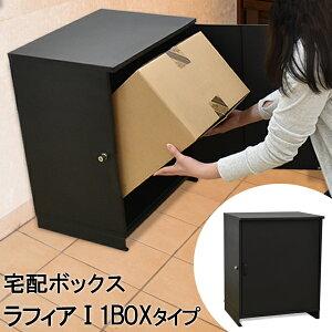 宅配ボックス 「ラフィアI 1段」 ブラック 据置型 戸建住宅用 配達ボックス 不在受取 ポスト おしゃれ 簡単 シンプル 大容量 大型 据え置き 据置型 戸建住宅用 配達ボックス 不在受取