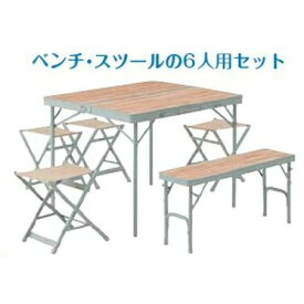 アウトドア ファニチャー ガーデンテーブルセット LOGOS Life ベンチテーブルセット6 ガーデンファニチャー チェアセット