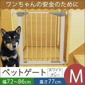 ペットゲート突っ張りM白・グレーペットゲートドア付き拡張フレーム付き突っ張りオートクローズ伸縮犬猫フェンスゲートペット用柵セーフティゲートセルフクローズ送料無料