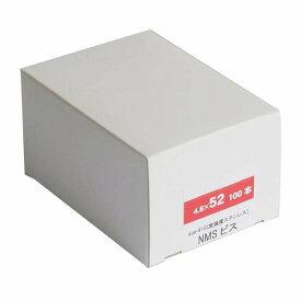 ステンレスビス 【NMSビス】SUS410 4.8×52mm 100本入り
