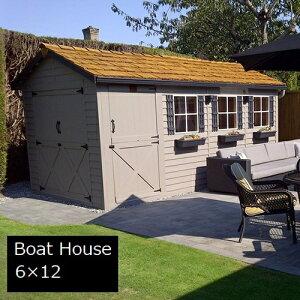 木製小屋 シダーシェッド社 ボートハウス (6×12type) 約6.4平米 1.9坪 木製物置 ※要荷降ろし手伝い ※関東限定