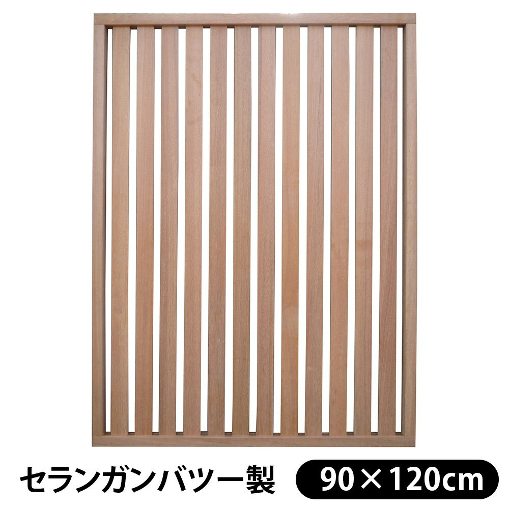 フェンス 木製 ストライプフェンス セランガンバツー (90×120×3.5cm)目隠し 木製 板 格子 庭 メッシュ