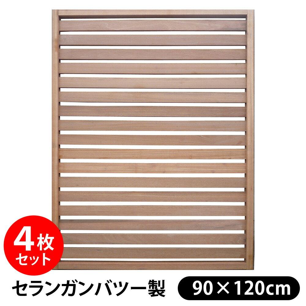フェンス 木製 サイドラインフェンス セランガンバツー (90×120×3.5cm) 4枚セット目隠し 木製 板 格子 庭 メッシュ