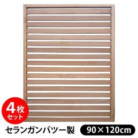 フェンス 木製 サイドラインフェンス セランガンバツー (90×120×3.5cm) 4枚セット 長持ちハードウッド 目隠し 木製 板 格子 庭 メッシュ