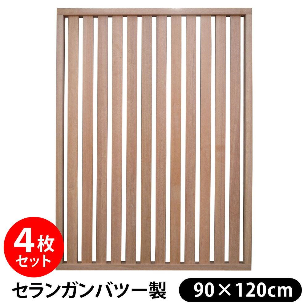 フェンス 木製 ストライプフェンス セランガンバツー (90×120×3.5cm) 4枚セット目隠し 木製 板 格子 庭 メッシュ