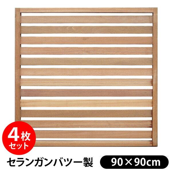 フェンス 木製 サイドライン&ストライプ(兼用)フェンス (90×90×3.5cm) 4枚セット目隠し 木製 板 格子 庭 メッシュ