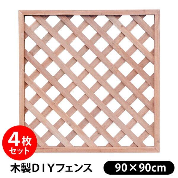 フェンス 木製 DIY ラティスフェンス ブラウン (90×90cm) 4枚セット目隠し 木製 板 格子 庭 メッシュ