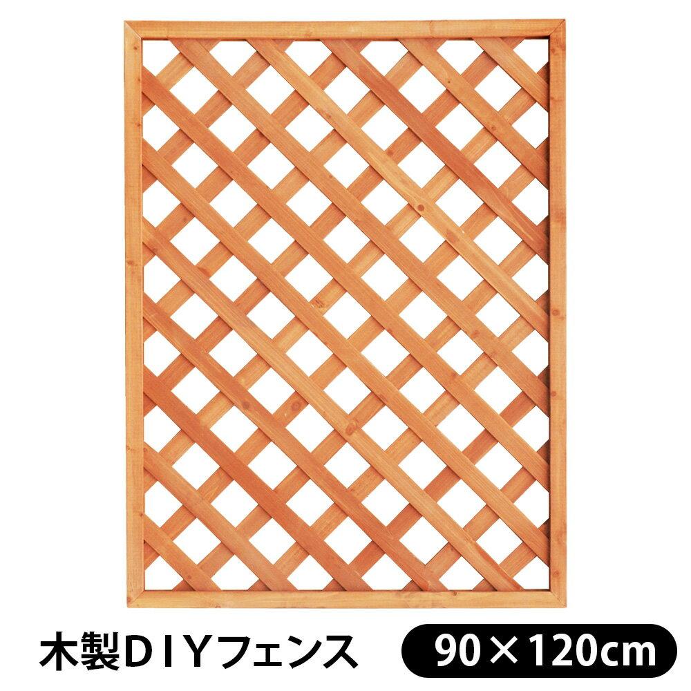 フェンス 木製 DIY ラティスフェンス ブラウン (90×120cm)目隠し 木製 板 格子 庭 メッシュ