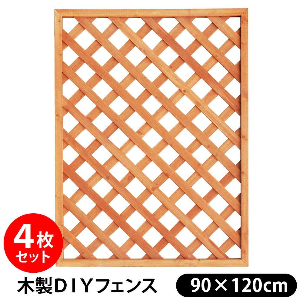 フェンス 木製 DIY ラティスフェンス ブラウン (90×120cm) 4枚セット目隠し 木製 板 格子 庭 メッシュ