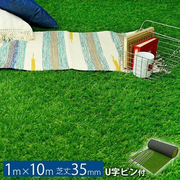 【送料無料】人工芝 ロール 芝生 1m×10m 芝丈35mm セット パークシアライト