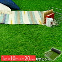 2/15(金)17:00-23:59 クーポン利用で全品15%OFF!人工芝 ロール 芝生 1m×10m 芝丈20mm セット パークシアライト