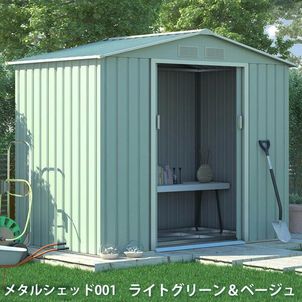 物置 メタルシェッド 001 ライトグリーン&ベージュ物置 屋外 収納庫 物置 おしゃれ ベランダ収納庫 屋外 スチール物置 春 ガーデン